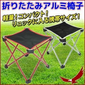 折りたたみ アルミ椅子 レッド シルバー アルミコンパクトチェア 収納袋付き スポーツ観戦 釣り 持ち運び 小型 チェア コンパクト アルミ 折りたたみ椅子|discount-spirits2
