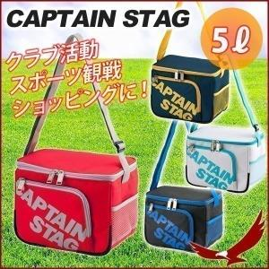 クーラーバッグ 保冷バッグ 5L キャプテンスタッグ スポーツクーラー5 UE-579 UE-580 UE-581 UE-582 保冷 アウトドア CAPTAIN STAG|discount-spirits2