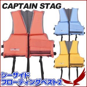 ライフジャケット キャプテンスタッグ シーサイドフローティングベスト2 フリーサイズ 大人用 レッド イエロー ブルー 救命ベスト CAPTAIN STAG