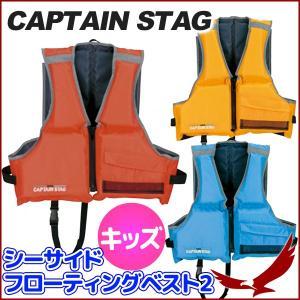 ライフジャケット 子供 キャプテンスタッグ シーサイドフローティングベスト2 子供用 フリーサイズ キッズ レッド イエロー ブルー 救命ベスト CAPTAIN STAG|discount-spirits2