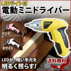 電動ドライバー LED付き VS-BTL802 充電式 ハンディドライバー 46点セット コンパクト 家庭用 軽量 DIY 工具 ドライバー LEDライト コードレス 小型|discount-spirits2