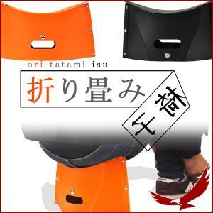 折りたたみ椅子 薄型 軽量 持ち運び ミニ 折り畳み イス チェア 携帯用 ブラック オレンジ アウトドア おしゃれ コンパクト ポータブルチェア|discount-spirits2