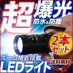 ハンディライト 懐中電灯 2本セット LED ライト 強力 T6LED 防滴 防塵 小型 電池式 コンパクト ズーム ハンドライト フラッシュライト