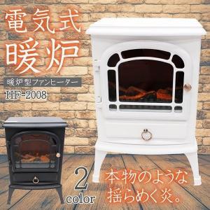 暖炉型 ファンヒーター 暖炉風 暖炉型ファンヒーター 暖炉 ストーブ 電気 ヒーター アンティーク調 温風 速暖 間接照明 暖房 暖房器具の画像