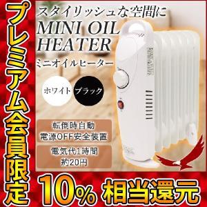オイルヒーター コンパクト ミニオイルヒーター HOI-007 ホワイト ブラック 小型 ヒーター ストーブ 暖房器具 転倒OFFスイッチ