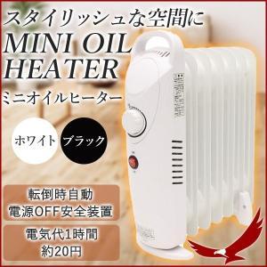 オイルヒーター コンパクト ミニオイルヒーター HOI-007 ホワイト ブラック 小型 ヒーター ストーブ 暖房器具 転倒OFFスイッチ|discount-spirits2