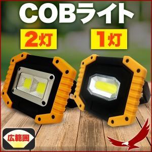 cobライト 作業灯 充電式 電池式 LEDライト ワークライト led作業灯 cob ライト 3way led 照明 キャンプ用品 ランタン 懐中電灯|discount-spirits2