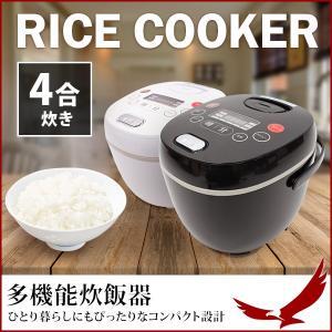 最大4合まで炊けるコンパクトサイズの炊飯器。  お米はもちろんのこと、早炊き、おかゆ、スープやヨーグ...