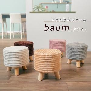 椅子 おしゃれ 木製 スツール フランネルスツール baum バウム チェア イス 5色 マイクロファイバー フランネル オールシーズン リビング
