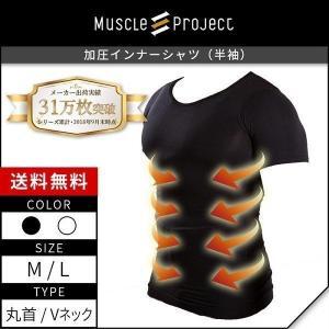 【商品の特徴】  ●着るだけでエクササイズが可能な、機能性インナーシャツ! ●人間工学に基づいて上半...