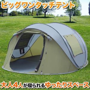 ワンタッチテント 4人用 軽量 丈夫 広い テント ワンタッチ ビッグテント アウトドア キャンプ ポップアップ 大型 組み立て 簡単 耐水加工 レジャー