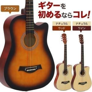 ギター 安い 初心者 入門 アコースティックギター アコギ 初心者用 初めて 練習 練習用 楽器 始...