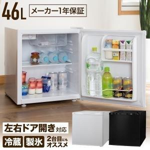 冷蔵庫 一人暮らし 新品 ミニ冷蔵庫 46L 右開き 左開き おしゃれ シンプル ミニ 冷蔵 冷凍 左右 両開き 省エネ 収納 新生活 キッチン 小型 1位の画像