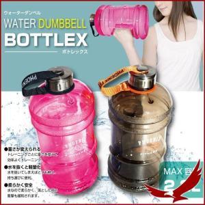 ■どこでも簡単トレーニング ボトル型ダンベル!!  ●水の量を変えることで自由に負荷を設定できるボト...