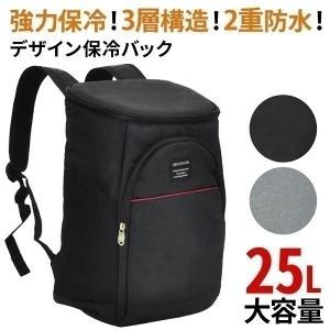 保冷リュック 2way ファスナー式 アウトドア 買い物 手提げ 保冷バッグ リュックサック エコバ...