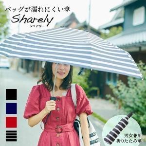 折りたたみ傘 軸をずらした傘 雨傘 レディース シンプル 男女兼用 シェアリー かさ 傘 雨傘 日傘 アンブレラ UV対策 通勤 通学 洋傘 晴雨傘 レイングッズ UV|discount-spirits2