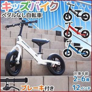 自転車 子供 12インチ おしゃれ ランニングバイク バランスバイク キッズバイク ペダルなし自転車 ペダルなし キッズバイク ランチャリ キッズの画像