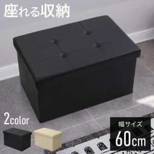 スツール 収納スツール ブラック ホワイト ワイドサイズ いす 椅子 イス オットマン 腰掛 収納 ...