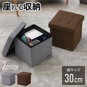 スツール 収納スツール ブラウン グレー いす 椅子 イス オットマン 腰掛 収納 ボックス 収納ボックス 収納BOX コンパクト おしゃれ M7-CDS30