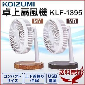 扇風機 サーキュレーター ファン 卓上 USB 収納 KOIZUMI コイズミ KLF1395 安い 充電式 ミニ扇風機 おしゃれ 静音 小型 ミニ扇風機 省エネ 強力