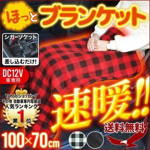 電気毛布 車用 ブランケット おしゃれ ホットブランケット 暖かい ひざ掛け 電気 毛布 ふわふわ ...