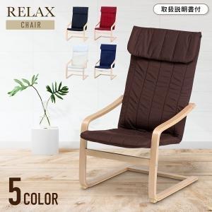 リラックスチェア アームチェア 木製 布地 椅子 イス いす ロッキングチェア パーソナルチェア ハイバック 肘掛 1人掛け スリム マッサージ|Earth Wing