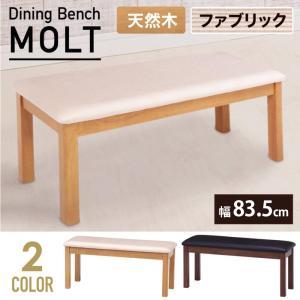 ベンチ 木製 ダイニングベンチ ベンチチェア 天然木 北欧 モルト チェアー 玄関椅子 玄関イス 食卓椅子 ダイニング キッチン イス 椅子 いす 長さ95cm|Earth Wing