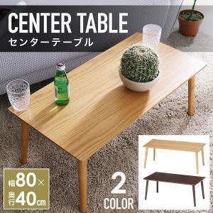 ローテーブル 80幅 センターテーブル テーブル ちゃぶ台 座卓 木製テーブル リビングテーブル お...