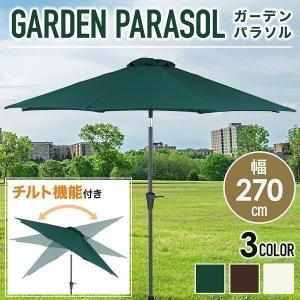 ガーデンパラソル 270cm パラソル 角度調節可能 開閉用クランク付 アルミパラソル 日よけ エクステリア アウトドア オーニング カフェ モダン おしゃれ|Earth Wing