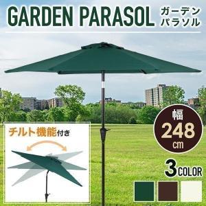 ガーデンパラソル 248cm パラソル 角度調節可能 開閉用クランク付 アルミパラソル 日よけ エクステリア アウトドア オーニング カフェ モダン おしゃれ|Earth Wing