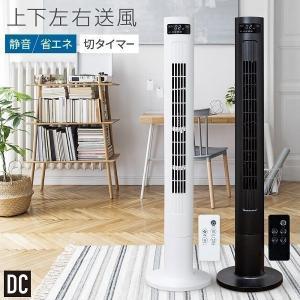 タワーファン dcモーター 扇風機 タワー スリムファン タワー おしゃれ リモコン 首振り タイマー コンパクト 風量調節 部屋 タワー扇風機 切タイマー Earth Wing