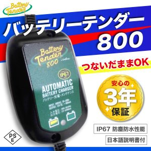 DELTRAN BATTERY TENDER WATERPROOF 800 バッテリーテンダー ウオ...