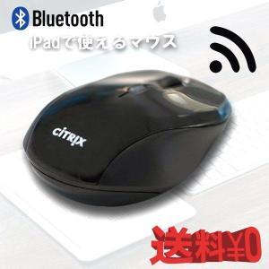 正規輸入品 Citrix シトリックス X1 Mouse マウス  iPadでマウス利用 90日製品...