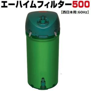エーハイム 500 フィルター (西日本用:60Hz) 水槽用 外部フィルター|discountaqua2