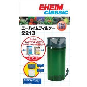 エーハイム クラシックフィルター 2213 ろ材付セット 水槽用 外部フィルター|discountaqua2