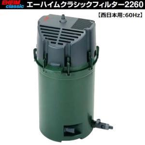 エーハイム クラシックフィルター 2260 (西日本用:60Hz) 外部フィルター|discountaqua2
