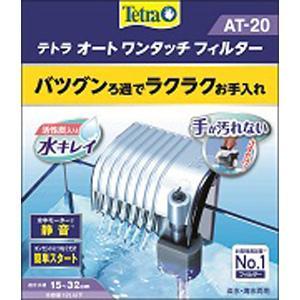 テトラ オート ワンタッチ フィルター AT−20 外掛けフィルター|discountaqua2