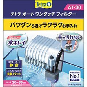 テトラ オート ワンタッチ フィルター AT−30 外掛けフィルター|discountaqua2