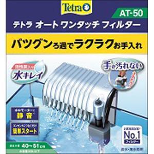 テトラ オート ワンタッチ フィルター AT−50 外掛けフィルター|discountaqua2