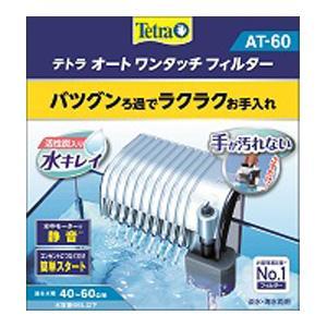 テトラ ワンタッチ フィルター AT−60 外掛けフィルター|discountaqua2