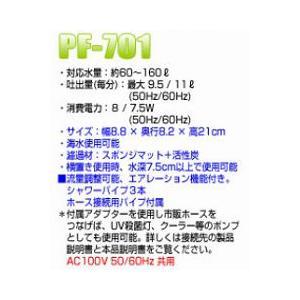 GEX イーロカ PF−701 水中フィルター|discountaqua2|03