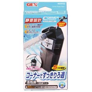 GEX コーナーパワーフィルター1 水中フィルター|discountaqua2
