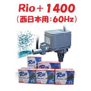 カミハタ Rio+1400(西日本用:60Hz) リオプラス 水中ポンプ 水槽用|discountaqua2