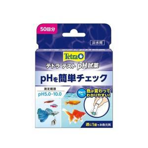 テトラ テトラテストpH ペーハートロピカル試薬 (5.0−10.0) 水質測定剤|discountaqua2