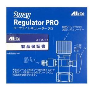 AIネット ツーウェイ レギュレーター プロ 2Way Regulator PRO|discountaqua2