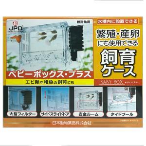 日動 産卵ケース ベビーボックスプラス 産卵箱 水槽用|discountaqua2