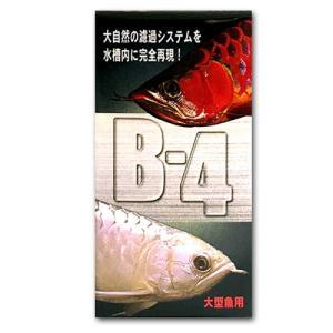 パピエ B−4 最強濾過 バクテリア 12g 大型水槽用 大型魚用 ビーフォー|discountaqua2