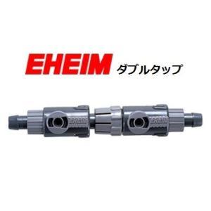 エーハイム ダブルタップ (φ16/22mm用) (4005410)|discountaqua2
