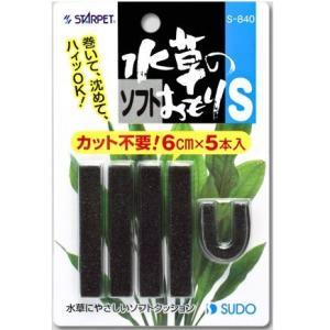 スドー 水草のおもりS ソフト 水草 おもり カット不要!6cm×5本入り|discountaqua2