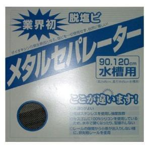 マツダ メタルセパレーター90/120cm水槽用 45×45cm 間仕切り|discountaqua2